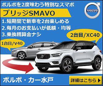 https://www.volvocars.com/jp/buy/sales/finance/bridgesmavo